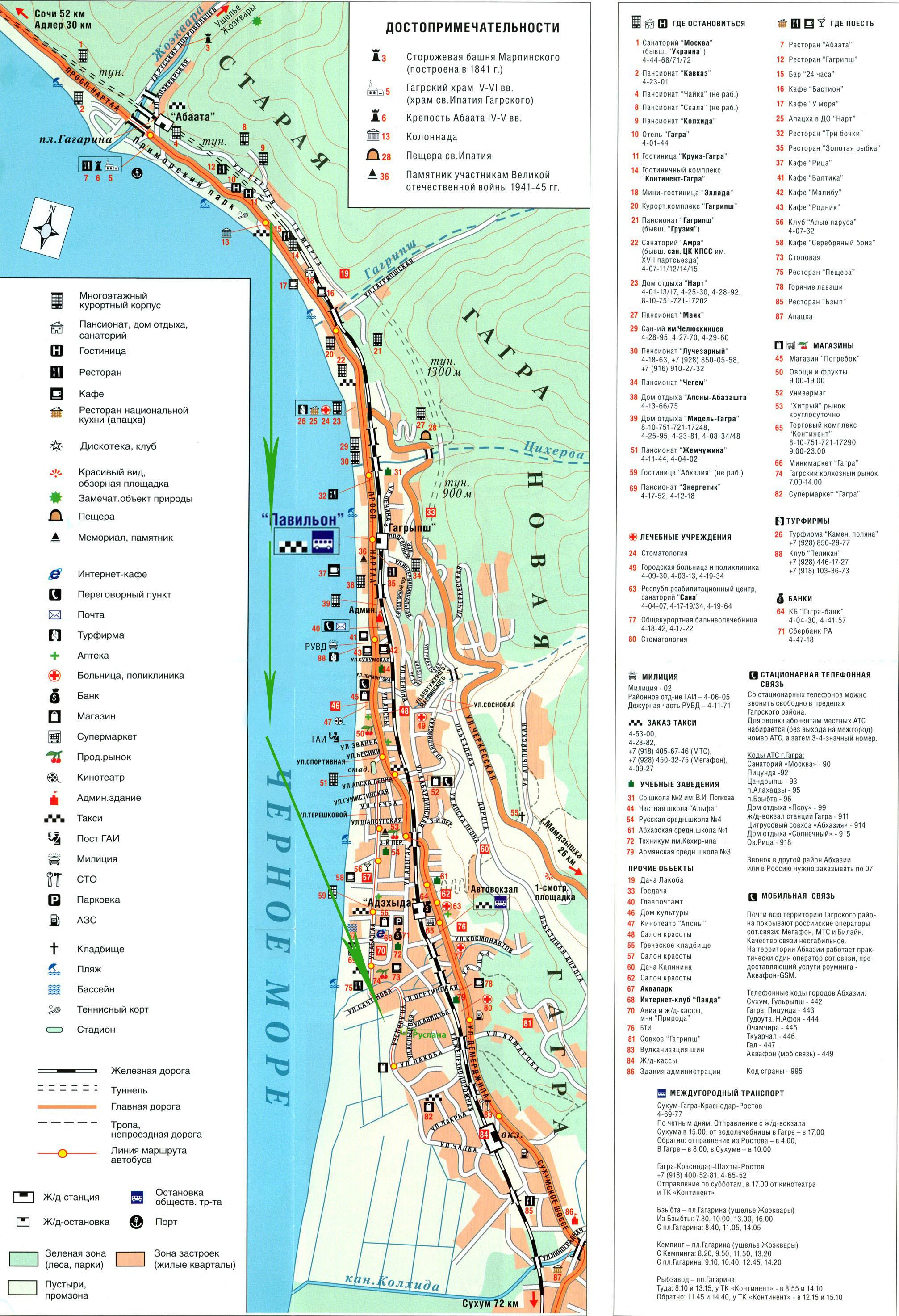 Карта-схема Гагры Абхазия.